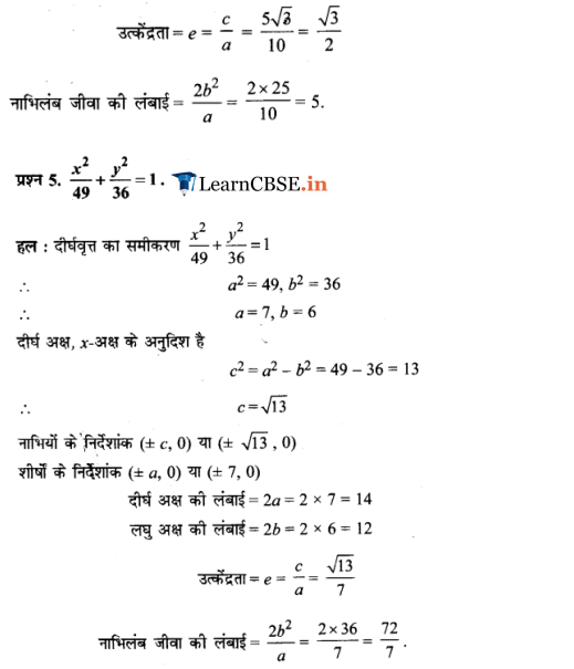 NCERT Solutions for Class 11 Maths Chapter 11 Exercise 11.3 in english medium