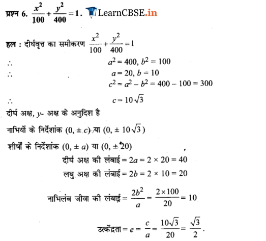 NCERT Solutions for Class 11 Maths Chapter 11 Exercise 11.3 in pdf