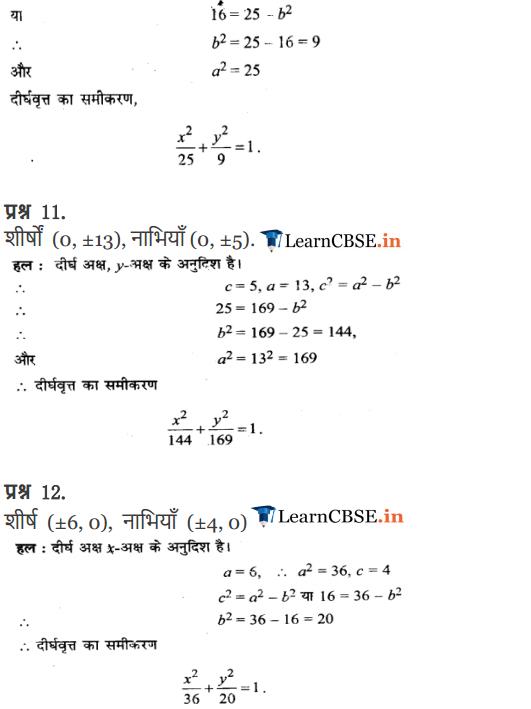 11 Maths Exercise 11.3 pdf download