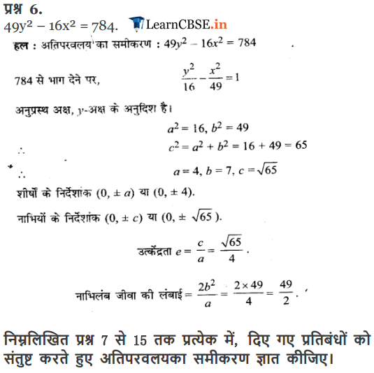 NCERT Solutions for Class 11 Maths Chapter 11 Exercise 11.4 in pdf