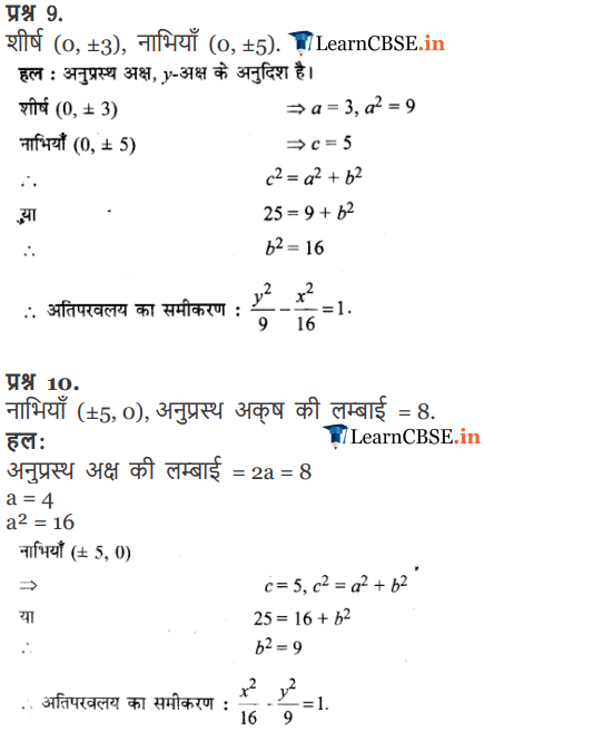 11 Maths Exercise 11.4 solutions in hindi medium