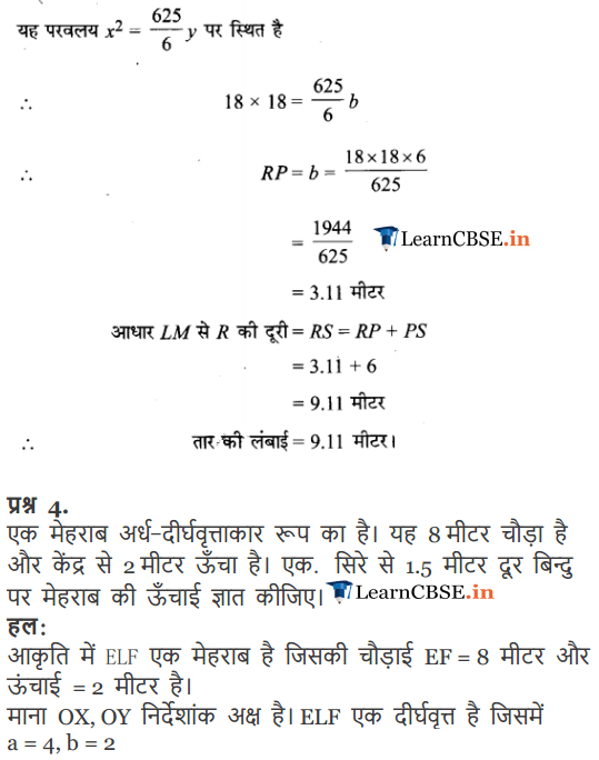 NCERT Solutions for Class 11 Maths Chapter 11 Miscellaneous Exercise in pdf