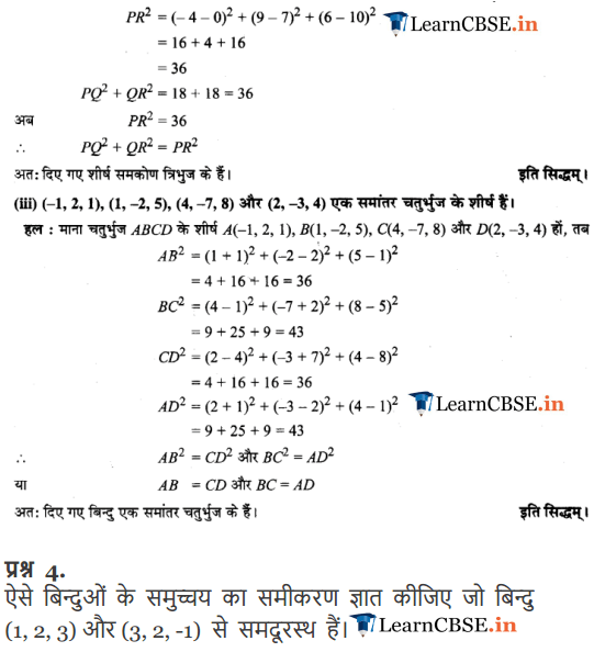 Class 11 Maths Chapter 12 exercise 12.1 in hindi pdf