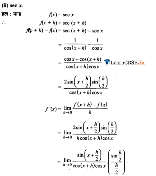Class 11 Maths Chapter 13 Exercise 13.2 sols in hindi medium
