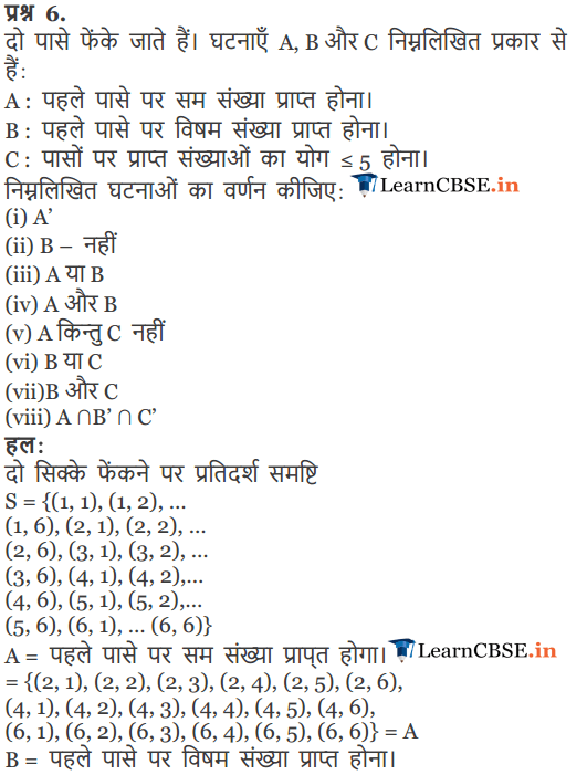 NCERT Solutions for Class 11 Maths Chapter 16 Exercise 16.2 free download