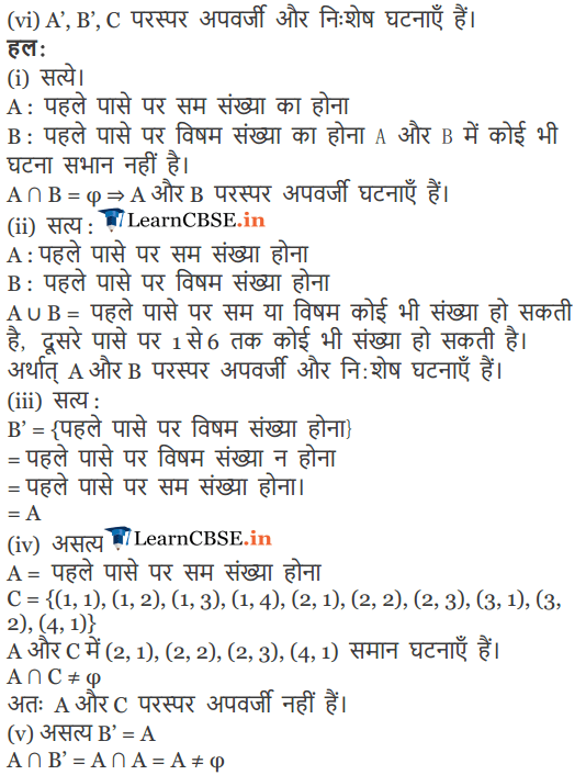 11 Maths Exercise 16.2 solutions in hindi