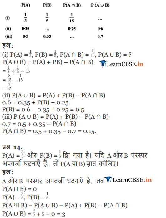 11 Maths Exercise 16.3 solutions free download