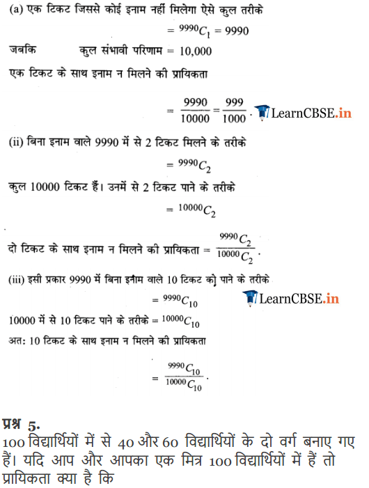 11 Maths Miscellaneous Exercis solutions in hindi