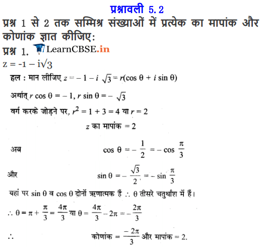 NCERT Solutions for Class 11 Maths Chapter 5 Exercise 5.2 सम्मिश्र संख्याएँ और द्विघातीय समीकरण in PDF