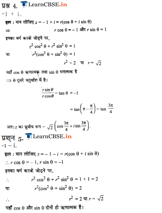 NCERT Solutions for Class 11 Maths Chapter 5 Exercise 5.2 for cbse and up board high school
