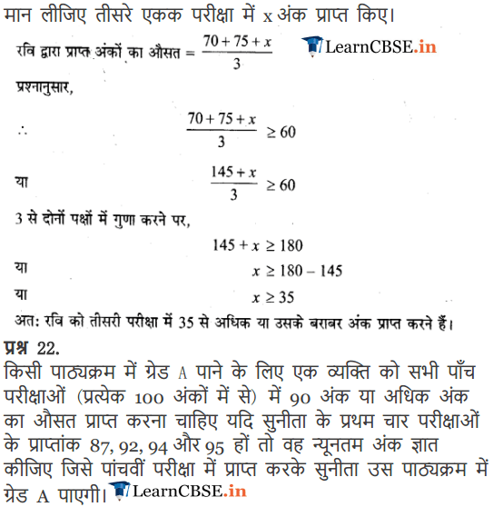 Class 11 Maths Chapter 6 Exercise 6.1 Linear Inequalities solutions in Hindi for up board