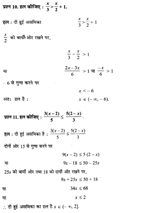 Class 11 Maths Exercise 6.1 Lines and angles in Hindi Medium