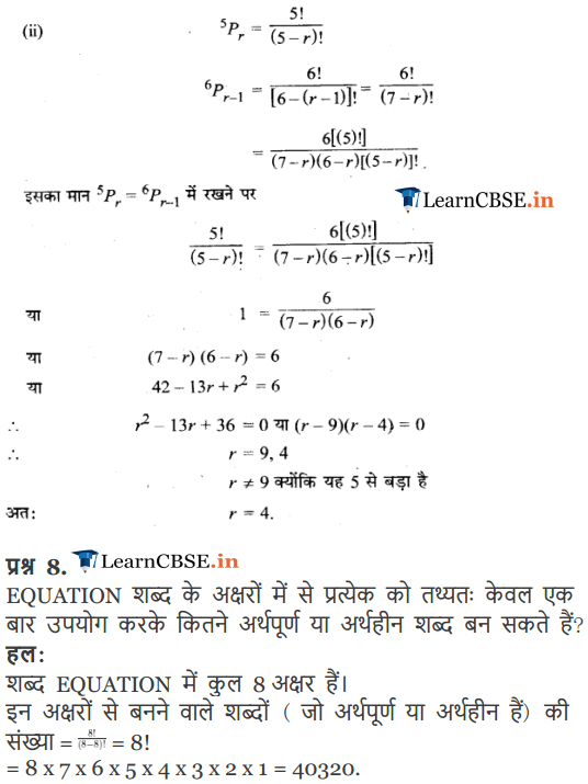 NCERT Solutions for class 11 Maths Exercise 7.3 in Hindi medium free for cbse and up board