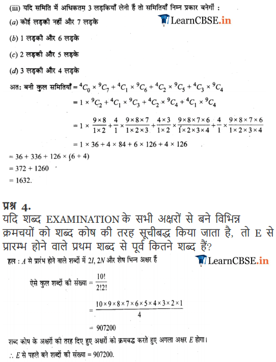 11 Maths Permutation and Combinations Miscellaneous Exercise solutions in Hindi medium
