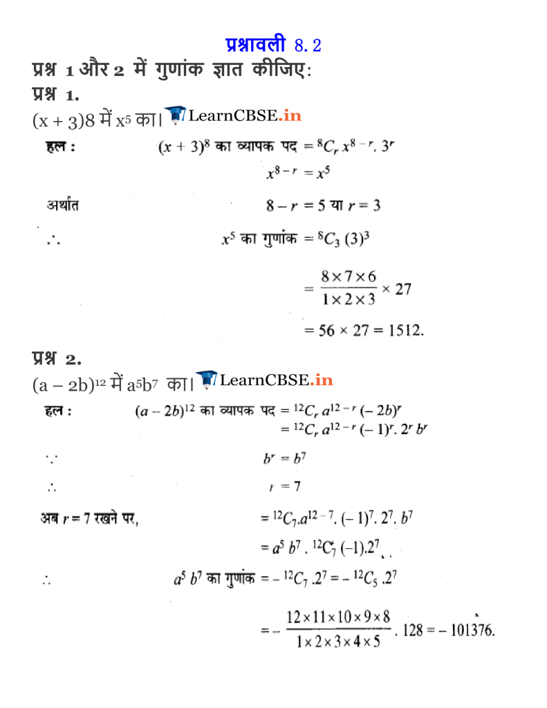 11 Maths solutions exercise 8.2 Binomial Theorem