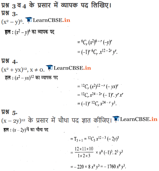 11 Maths chapter 8 Exercise 8.2 solutions in Hindi medium