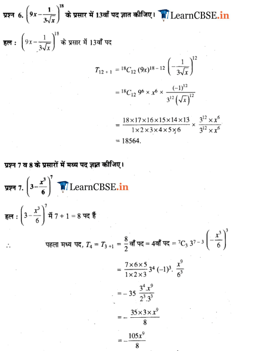 11 Maths Exercise 8.2 solutions updated for UP Board 2018-2019.