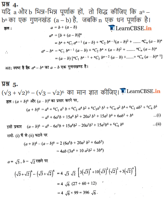 11 Maths Miscellaneous Exercise solutions in hindi PDF