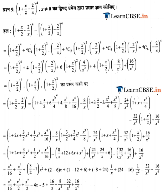11 Maths Miscellaneous Exercise in Hindi medium solutions