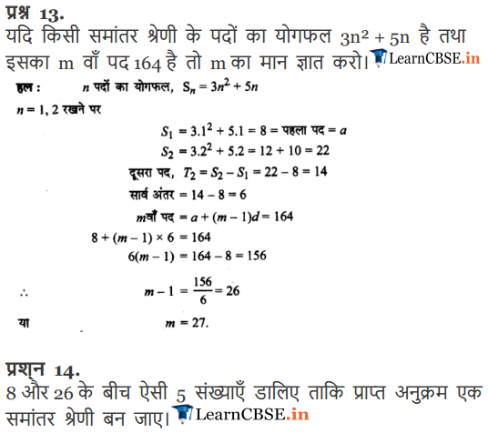 11 Maths Chapter 9 Exercise 9.2 in Hindi Medium