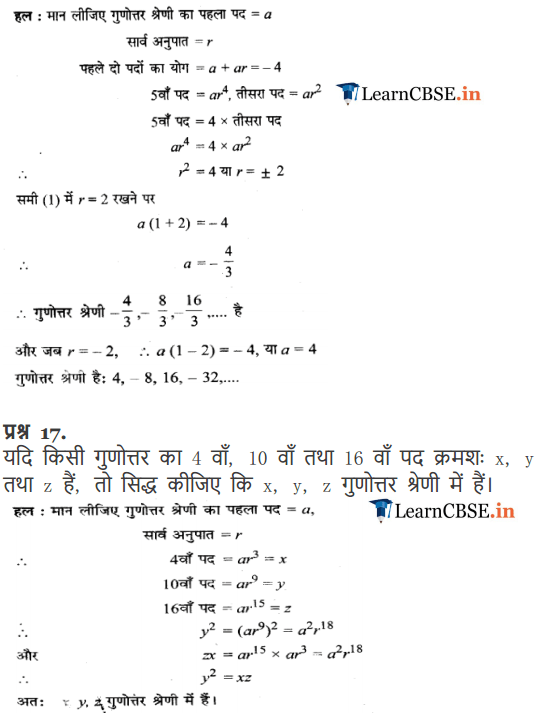 11 Maths Exercise 9.3 question 1, 2, 3,, 4, 5, 6, 7, 8, 9, 10