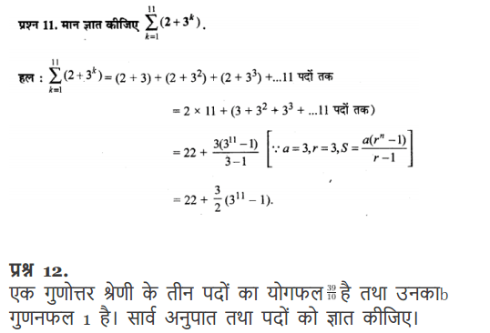 11 Maths Chapter 9 Exercise 9.3 download