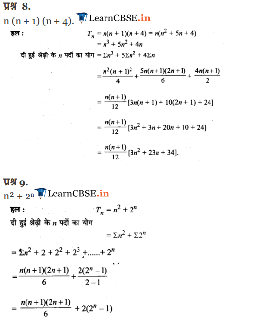 NCERT Solutions for Class 11 Maths Chapter 9 Sequences and Series Exercise 9.4 in pdf form free