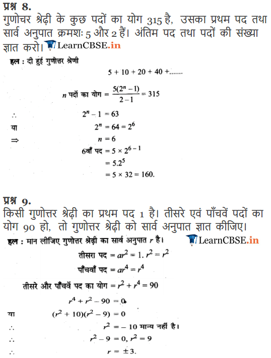 11 Maths Chapter 9 Miscellaneous Exercise sols in english medium
