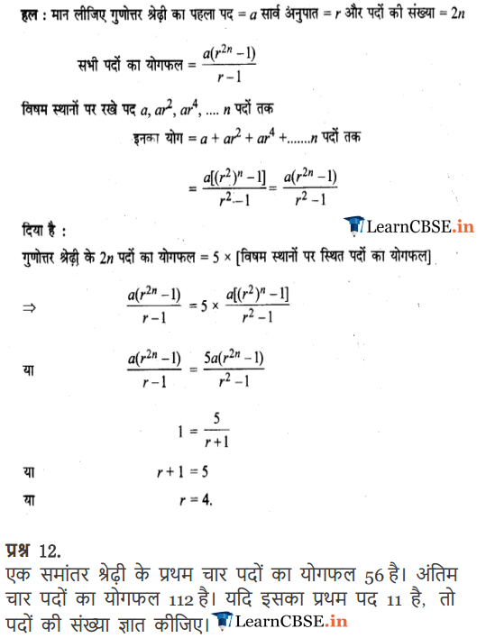 11 Maths Chapter 9 Miscellaneous Exercise all question answers