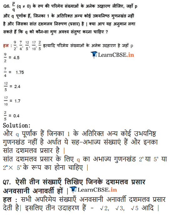 NCERT Solutions for Class 9 maths Chapter 1 Exercise 1.3 in Hindi PDF