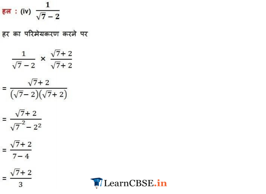 NCERT Solutions for Class 9 Maths Chapter 1 Exercise 1.5 in Hindi download