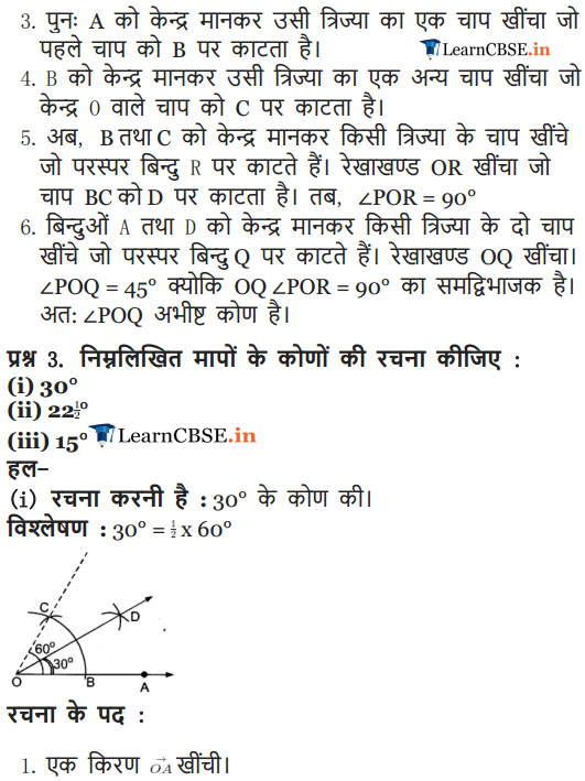 NCERT Solutions for Class 9 Maths Chapter 11 Exercise 11.1