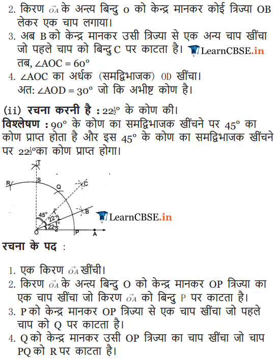 NCERT Solutions for Class 9 Maths Chapter 11 Exercise 11.1 in english medium