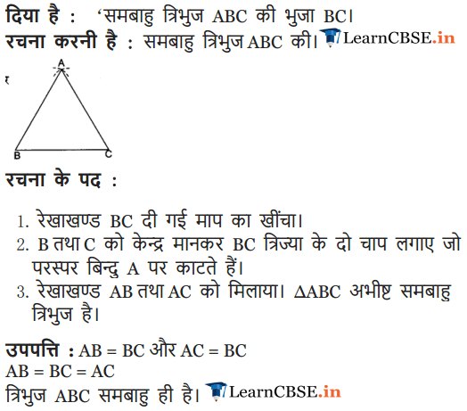 9 Maths Exercise 11.1 solutions in hindi medium