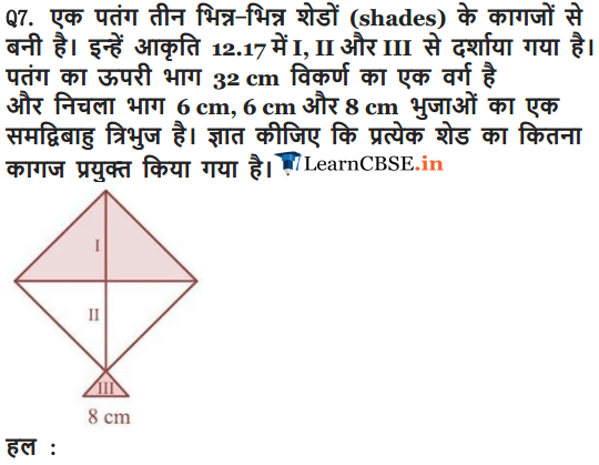 9 Maths Chapter 12 exercise 12.2 for high school up board