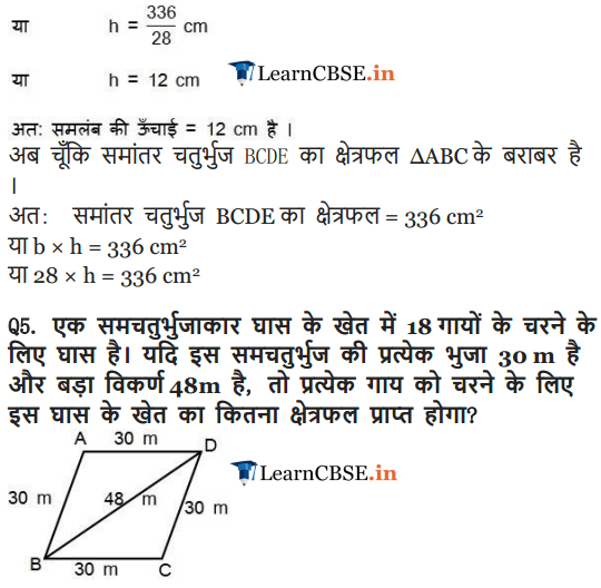 9 Maths Chapter 12 exercise 12.2 guide in hindi