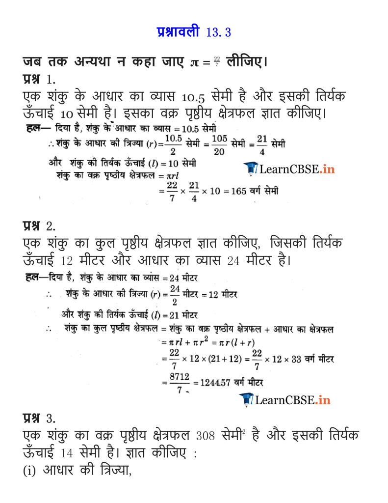 9 Maths Chapter 13 Surface Areas and Volumes Exercise 13.3