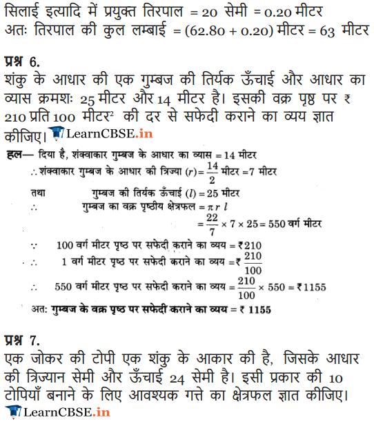 Class 9 Maths Chapter 13 Exercise 13.3