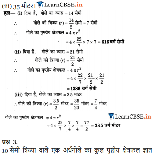 9 Maths ex. 13.4 in english medium
