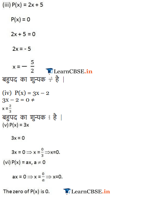 NCERT Solutions for class 9 Maths chapter 2 exercise 2.2 Hindi me