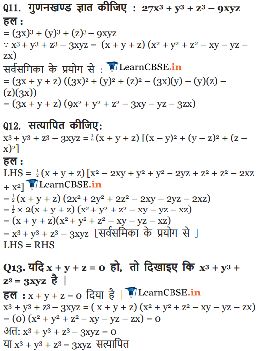 NCERT Solutions for class 9 Maths chapter 2 exercise 2.5 in PDF form
