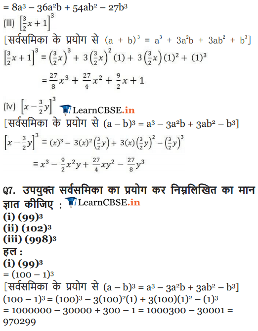 class 9 maths chap 2 exercise 2.5 all questions solutions