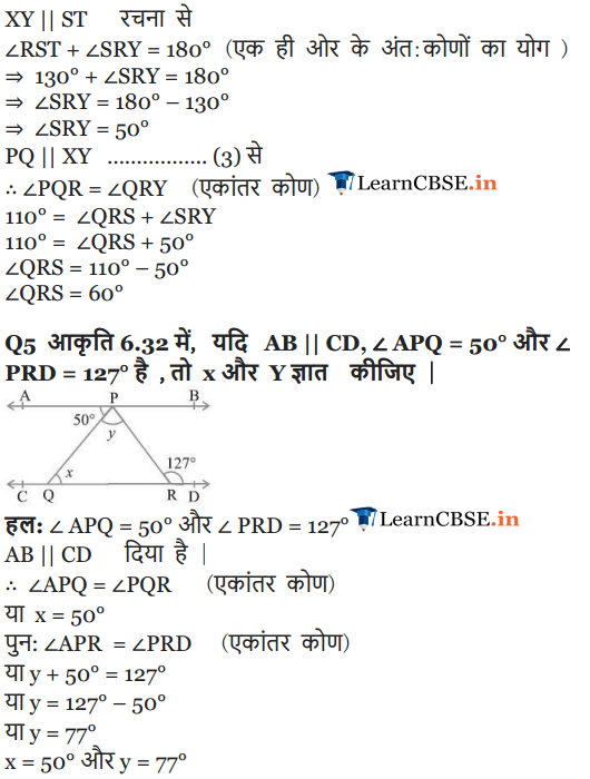 Class 9 Maths Chapter 6 Exercise 6.2 Lines and angles solutions in Hindi for up board