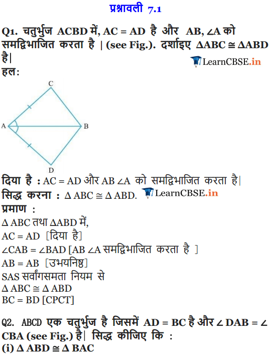 NCERT Solutions for class 9 Maths Exercise 7.1 in Hindi medium