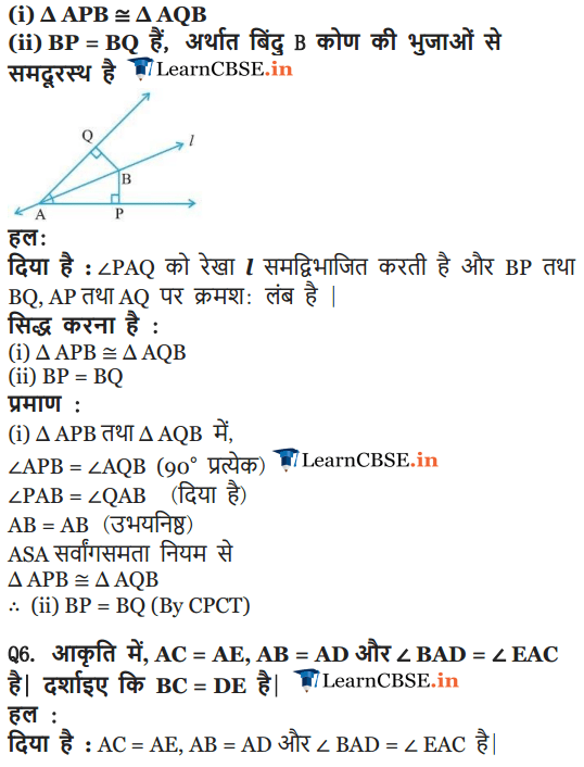 NCERT Solutions for class 9 Maths Exercise 7.1 in English medium