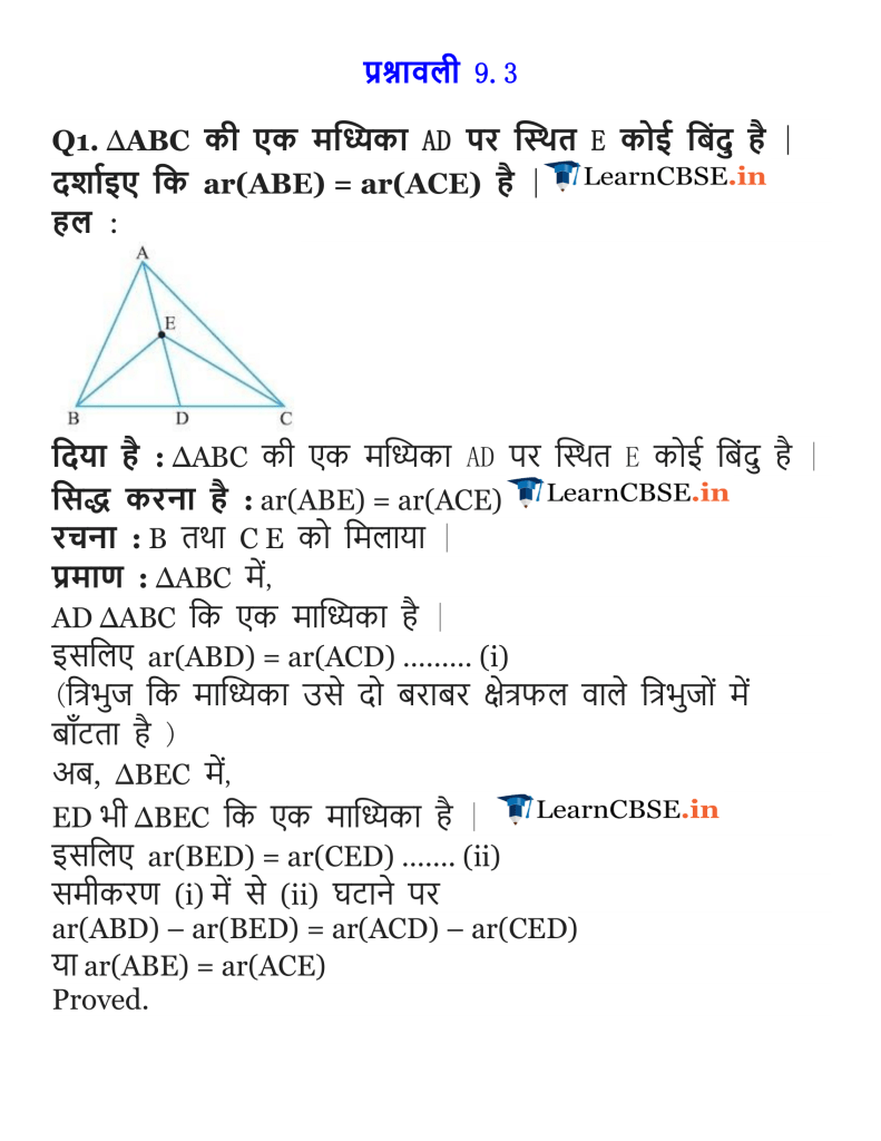 NCERT Solutions for Class 9 Maths Chapter 9 Areas of Parallelograms and Triangles Exercise 9.3
