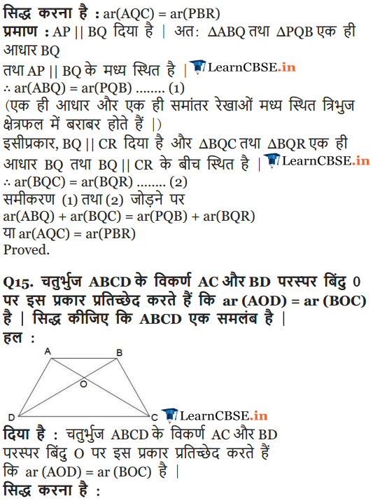 Class 9 Maths Chapter 9 Optional Exercise 9.3