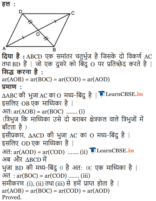 NCERT Solutions for Class 9 Maths Chapter 9 Areas of Parallelograms and Triangles Exercise 9.3 in english medium