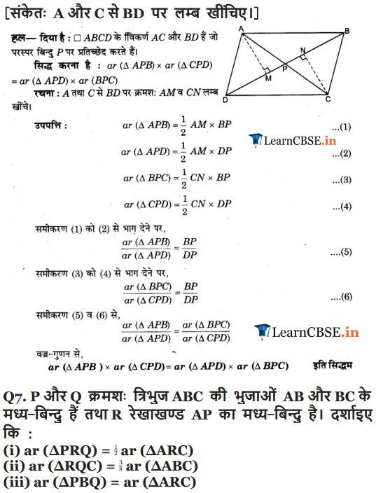 9 Maths Chapter 9 Optional Exercise 9.4 for up, gujrat, mp board cbse
