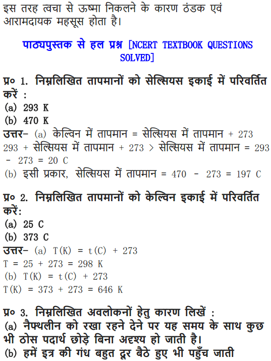 NCERT Solutions for Class 9 Science Chapter 1 Matter in Our Surroundings Hindi Medium 10